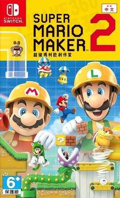【二手遊戲】任天堂 SWITCH NS 超級瑪利歐創作家2 SUPER MARIO MAKER 2 中文版 台中恐龍電玩