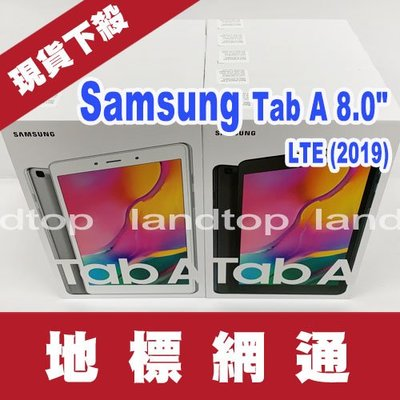 地標網通-中壢地標→三星Samsung Galaxy Tab A8 2019 T295 8吋通話平板空機最低價3990元