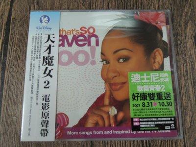 Q2002-早期CD未拆-有進口貼條】THAT'S  SO  RAVEN  TOO!-天才魔女2  電影原聲帶-EMI