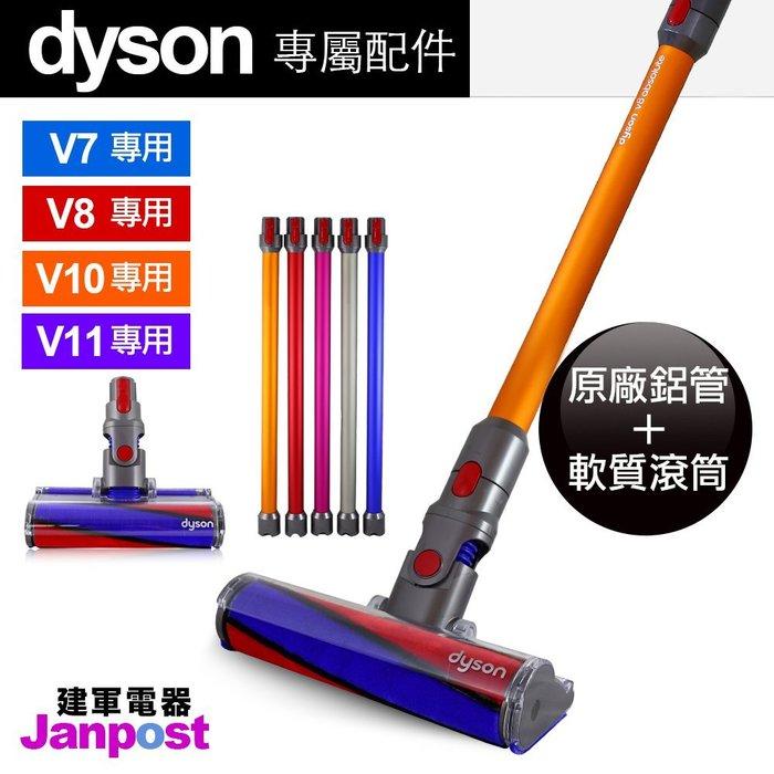 [建軍電器]組合促銷價 全新100%原廠 Dyson V11 V10 V8 V7 長管+軟質滾筒 Fluffy