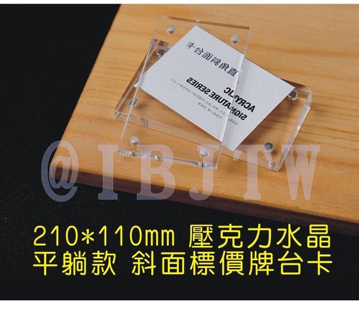 210*110mm 平躺款 斜面 壓克力水晶 A字形 台卡【奇滿來】標價牌 雙面磁鐵 價格牌 會議台卡 透明桌牌AEYO