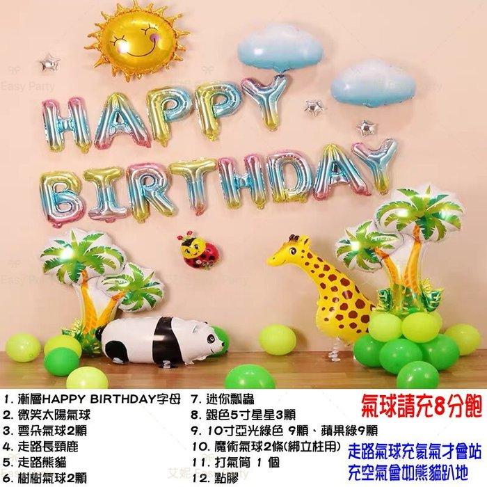 ◎艾妮 EasyParty◎ 現貨🎈【動物套餐】猴子氣球 猴寶寶 派對佈置 生日派對 派對小物 動物氣球 蜜蜂氣球