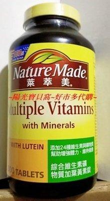 ☆陽光寶貝窩☆COSTCO 好市多代購 Nature Made 萊萃美 綜合維生素礦物質+葉黃素 300顆/瓶 *特價*