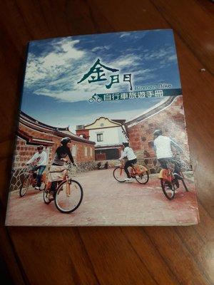 金門自行車旅遊手冊,後封面稍脫落, 置於外側鐵架