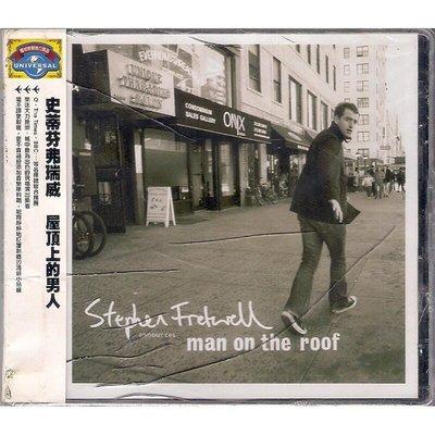 【全新未拆,殼裂】Stephen Fretwell 史蒂芬弗瑞威:Man On The Roof 屋頂上的男人