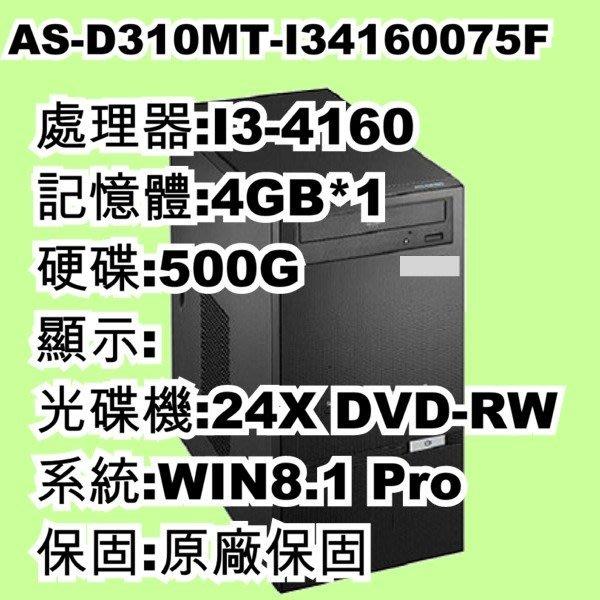 5Cgo【權宇】華碩 AS-D310MT-I34160075F 商用電腦I3-4160/W8.1 PRO 含稅會員扣5%