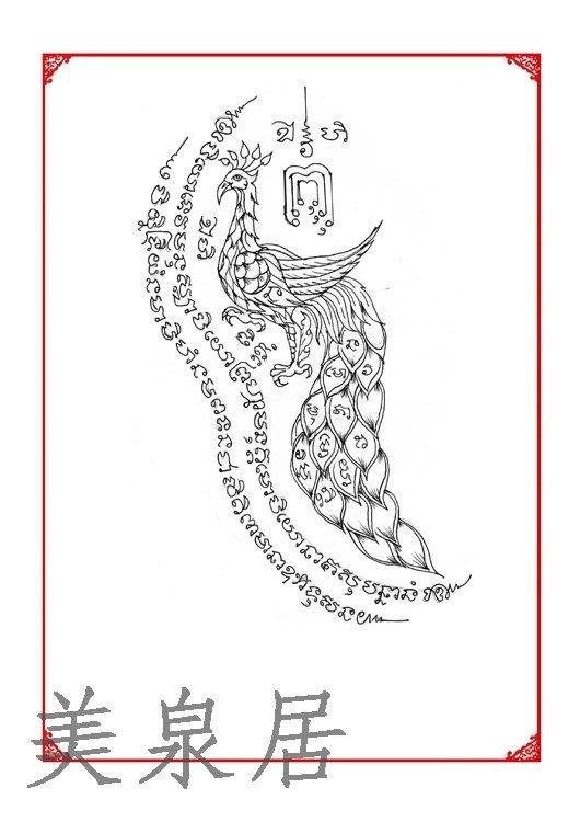美泉居(泰國佛牌)紋身泰符緣白衣阿贊狄龍鳳凰神鳥刺青預約鏈接泰國特色 Byt0065