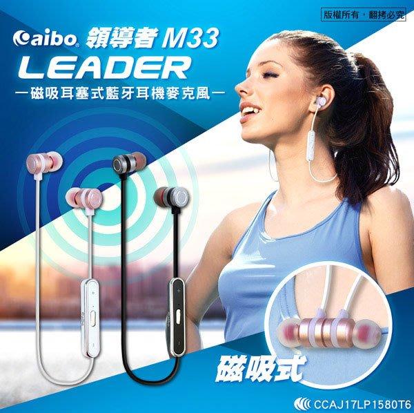 鈞嵐 aibo M33 磁吸耳塞式藍牙耳機麥克風  (LY-MIC-BTM33) 台南PQS