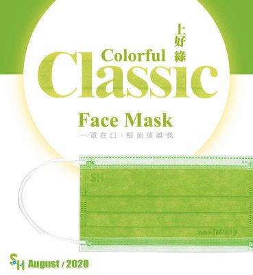 11.11大優惠 (台灣製造 限量特殊顏色 MIT 雙鋼印 ((螢光蘋果綠-售完即止 現貨))三層成人平面口罩 50入一包 -限量特殊顏色