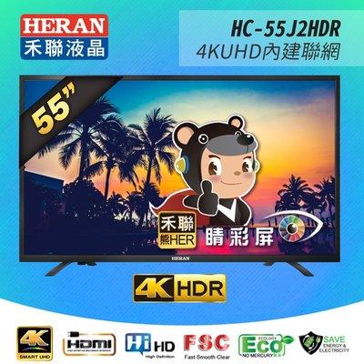 HERAN禾聯 HC-55J2HDR 連網4K電視螢幕TV IPS硬板 HDR 原廠公司貨 一年保固