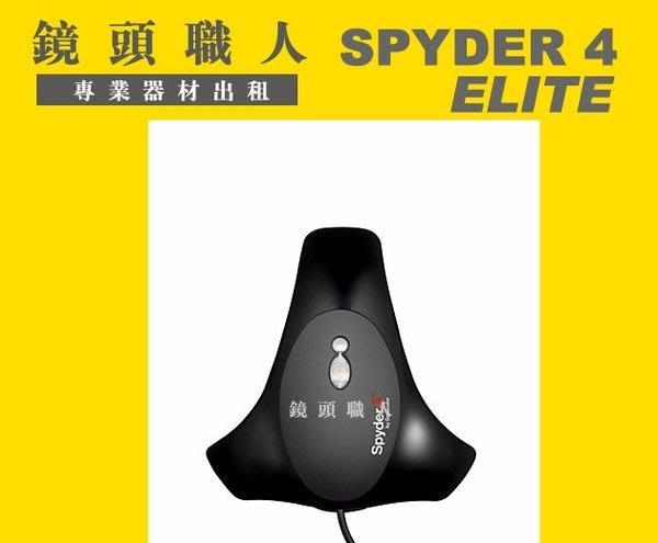 ☆ 鏡頭職人☆ ( 攝影器材出租 ) ::: 可宅配 Datacolor Spyder4  ELITE  螢幕校色器 師大 板橋 楊梅