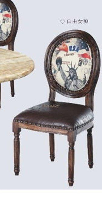 【DH】商品貨號A544-3商品名稱《自由》皮餐椅(圖一)餐桌另計。簡約雅緻經典。主要地區免運費