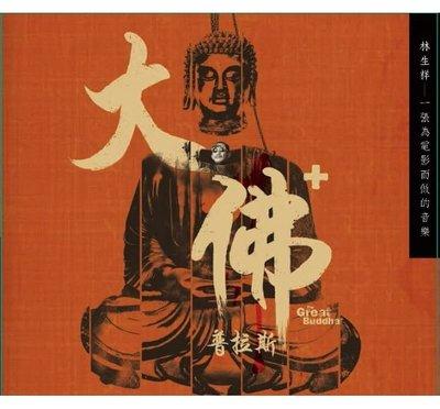 合友唱片 面交 自取 林生祥 / 大佛普拉斯(電影原聲帶)一張為電影而做的音樂 (CD)