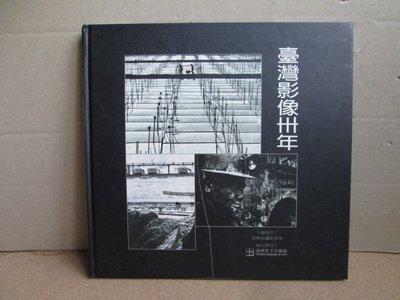 **胡思二手書店**《臺灣影像卅年》臺灣省立美術館 民國85年1月版 精裝
