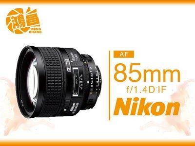 【鴻昌】Nikon AF 85mm F1.4D IF 榮泰公司貨 85 F/1.4D 大光圈定焦人像鏡頭