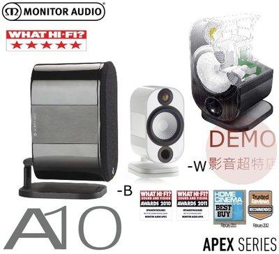 ㊑DEMO影音超特店㍿英國Monitor Audio Apex A10  書架式 揚聲器 極致風格 堅固的壓鑄合金音箱