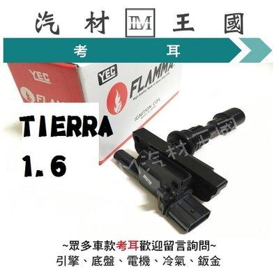 【LM汽材王國】 YEC 考耳 TIERRA 1.6 高壓線圈 點火線圈 考爾 福特 FORD