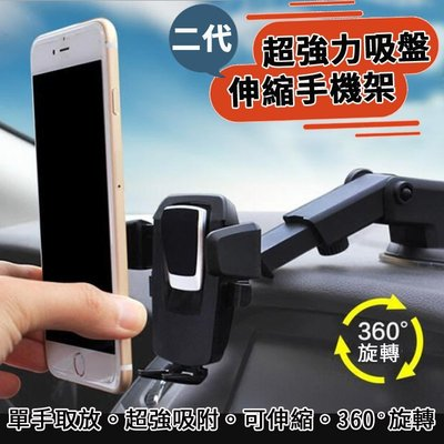 最新款二代 可伸縮 吸盤式 車用 手機支架 360度調整 車架 導航車用支撐架 汽車手機架 懶人支架 伸縮手機架