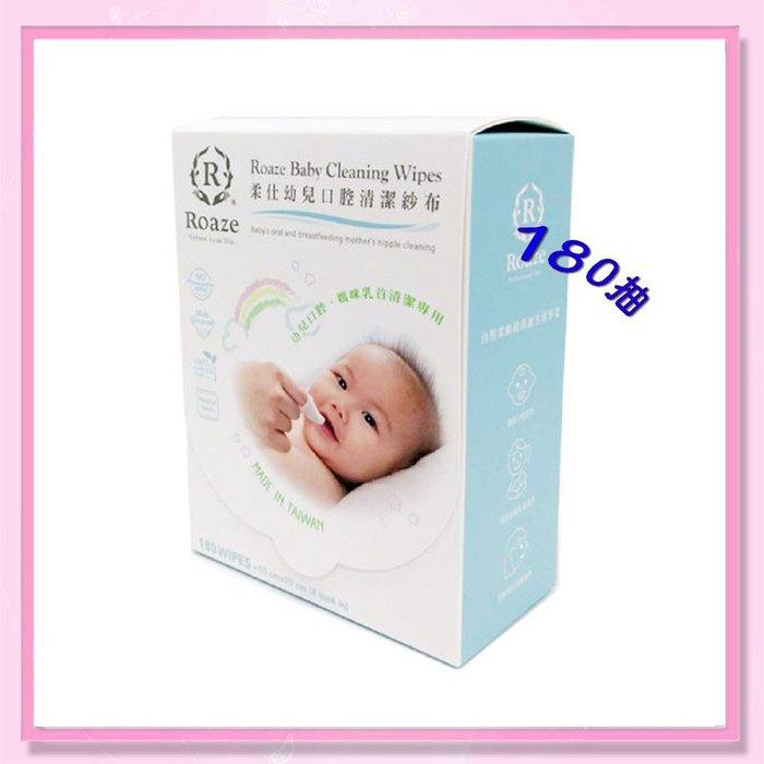 <益嬰房> 柔仕 Roaze 幼兒 口腔清潔布 180片/盒 (乾濕兩用巾)