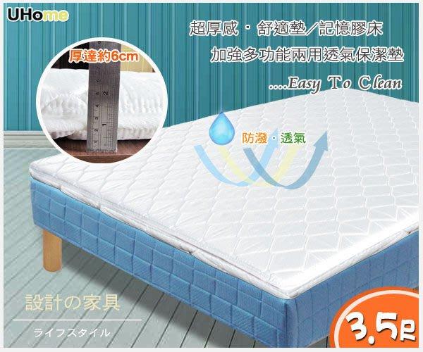【UHO】新一代抗菌保潔+床墊兩用  舒適3.5尺 太空記憶墊 (超厚感6cm) 免運費