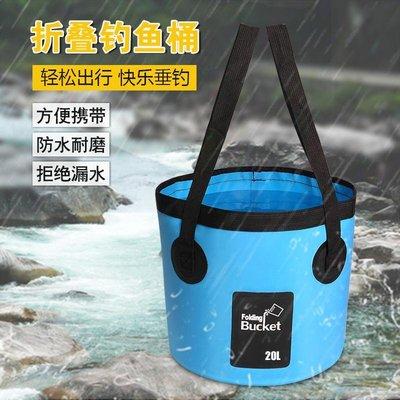 戶外折疊水桶 大容量可擕式旅行洗腳泡腳水盆露營臉盆野營20升 可伸縮釣魚桶
