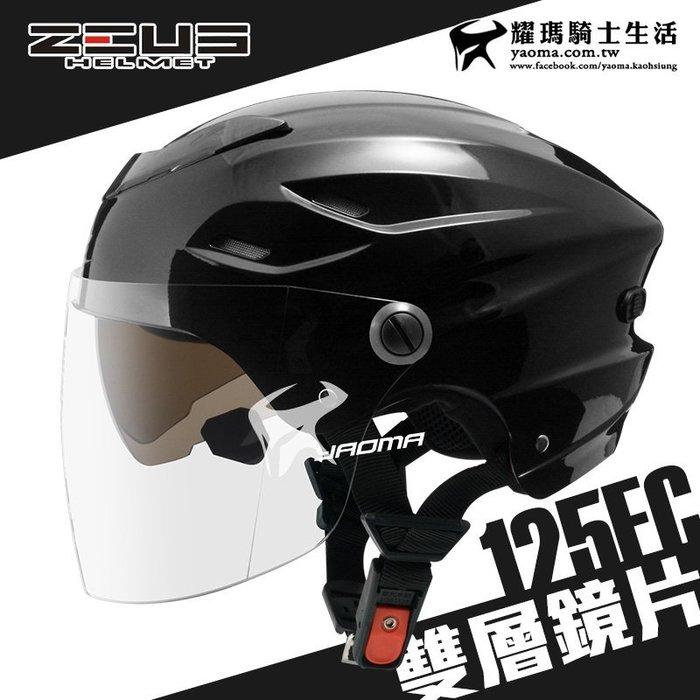 ZEUS 安全帽 ZS-125FC 黑 素色 雪帽 雙鏡片雪帽 內襯可拆洗 專利插扣 通風 耀瑪騎士生活機車部品