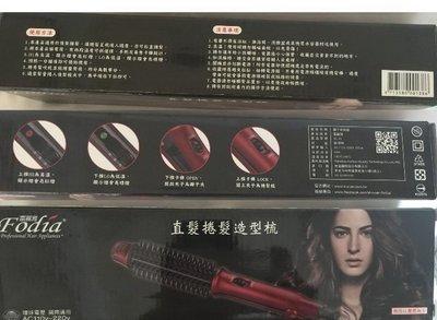 富麗雅 Fodia 直髮 捲髮 造型梳(離子夾捲梳) SE-25 自取 超取 離島