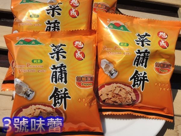 3 號味蕾 ~ 【單包裝】旭成菜脯餅1800公克(胡椒)240元.(全素)...創新傳統味 香喔^^