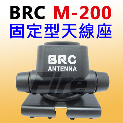 (附發票) BRC M-200 固定型 天線座 不銹鋼 天線架 車架 防鏽蝕 無線電 對講機