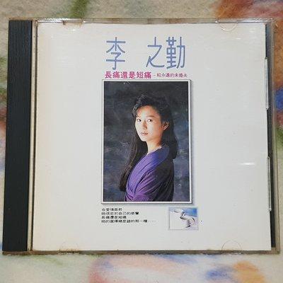 李之勤cd=長痛還是短痛(1990年發行,T111 版)