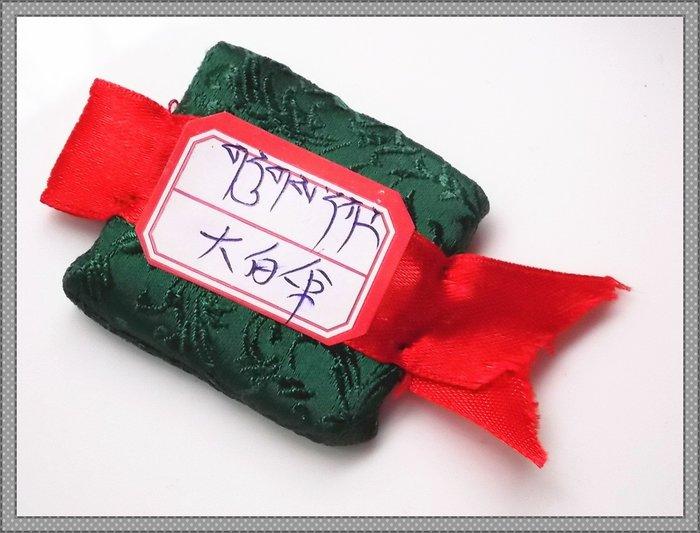 【雅之賞 藏傳 佛教文物】塔爾寺 大白傘蓋佛母護身符~73
