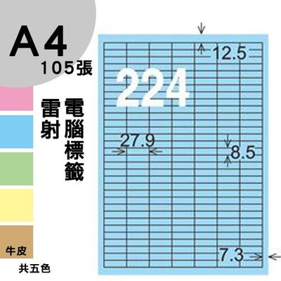 【兩盒免運】 龍德 電腦標籤紙 224格 LD-872-B-A  淺藍色 105張  影印 雷射 噴墨 三用 標籤 出貨