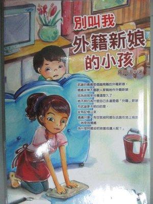 【書寶二手書T3/兒童文學_KKF】別叫我外籍新娘的小孩_羅明道