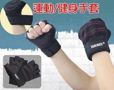 *高雄有go讚*公司貨 重訓練手套 運動 健身 護腕手套 半指手套 防滑手套(另有)啞鈴椅 啞鈴 單槓 舉重床
