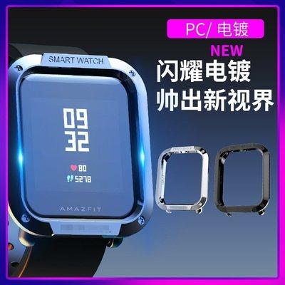 適用華米米動青春版Lite手表保護殼Amazfit Bip電鍍PC手表表殼 雲上仙