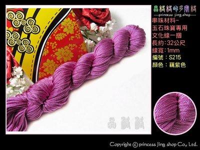 《晶格格的多寶格》串珠材料玉石珠寶手工藝專用-文化線#紫藕色【S215】玉線/流蘇/中國結