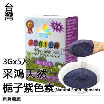 采鴻梔子紫色素3g*5入(紫色色素.天然食用色素粉末. 植物性色素 .食用色素粉.薰衣草色色素.芋頭酥色素)新食倉庫