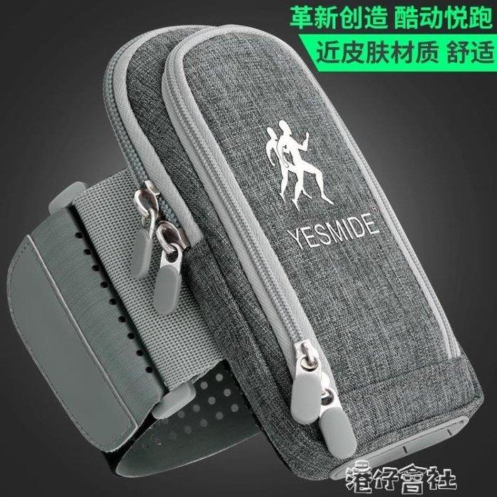 跑步手機臂包臂套男女通用手腕包三星OPPO運動手機包