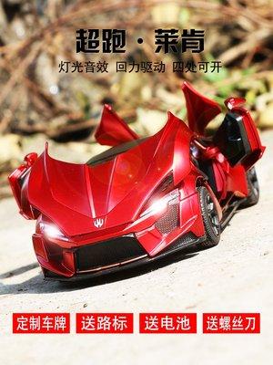 速度與萊肯激情跑車模型兒童合金賽車聲光玩具男孩仿真汽車模型