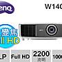 贈原廠3D眼鏡*2《光華佳佳》BenQ W1400 大變...