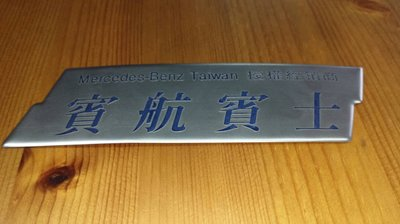 [賓航賓士][中華賓士]W211 W212 W205 W204 W221 標誌  MARK $1999
