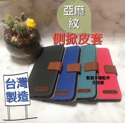 ASUS X00ID ZenFone4 Max ZC554KL《台灣製造亞麻紋側掀皮套》保護套側立架手機殼手機套保護殼
