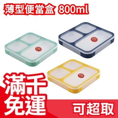 日本原裝【透明款多色】FOODMAN CB JAPAN 薄型便當盒 800ml 可微波 防漏設計 有隔間 保鮮盒❤JP