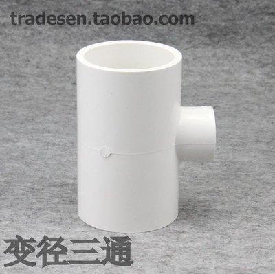 戀物星球 聯塑PVC變徑三通 PVC給水管配件 塑料白色 變徑三通 UPVC變徑三通/4件起購