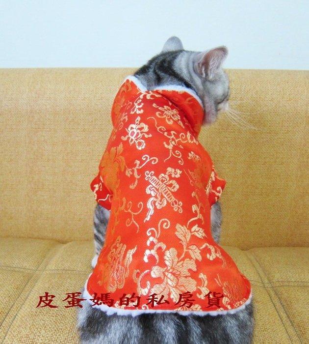 【皮蛋媽的私房貨】CLO0009寵物唐裝 過年/新年中國結 排扣唐裝/刺繡旗袍/中國服 狗衣服/貓衣服/寵物服裝-龍袍