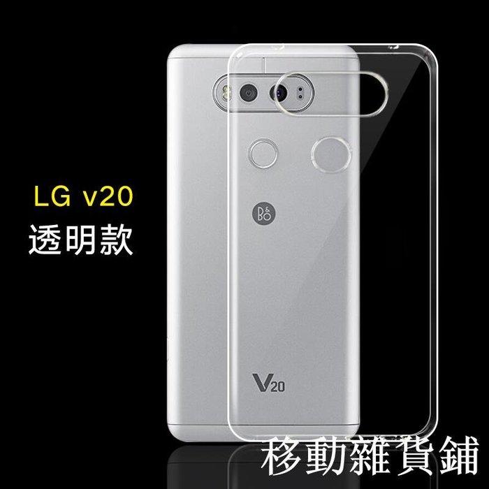 LG V20手機殼lgv20硅膠保護套透明全包邊防摔殼潮款后蓋外殼男女簡約個性創意輕薄軟殼