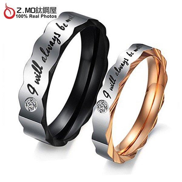 情侶對戒指 Z.MO鈦鋼屋 情侶戒指 波浪戒指 白鋼戒指 波浪對戒 字母戒指 閃亮水鑽 刻字【BKY301】單個價