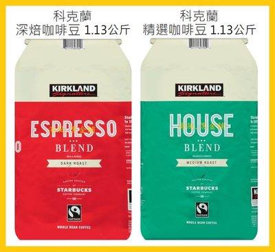 【Costco好市多熱賣-現貨】Kirkland Signature 科克蘭 精選/深焙咖啡豆 1.13公斤 共2款