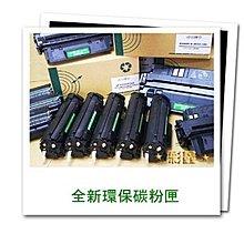 ☆彩鑫☆  台灣製造 Cartridge 337 / CRG-337  適用CANON MF-210/MF-215
