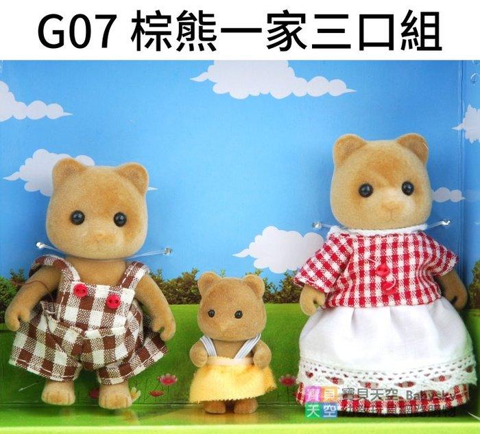 ◎寶貝天空◎【G07 棕熊一家三口組】快樂家族,人偶玩偶娃娃公仔,家家酒玩具,娃娃屋配件,大小可與森林家族通用